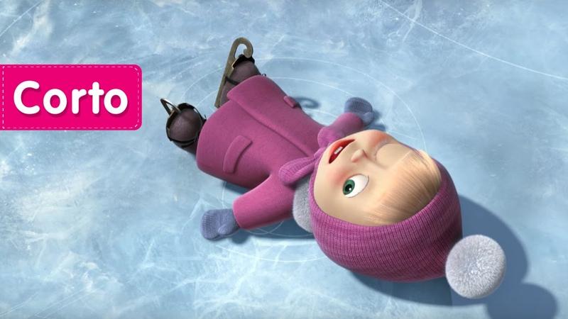 Masha y el Oso - Fiesta en patines (¡Me caigo!)