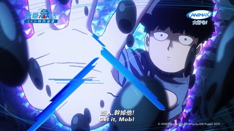 【ANIMAX 1月強檔 新番急送】 《路人超能100 第2季》