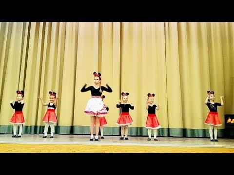 Танец Веселые мышата