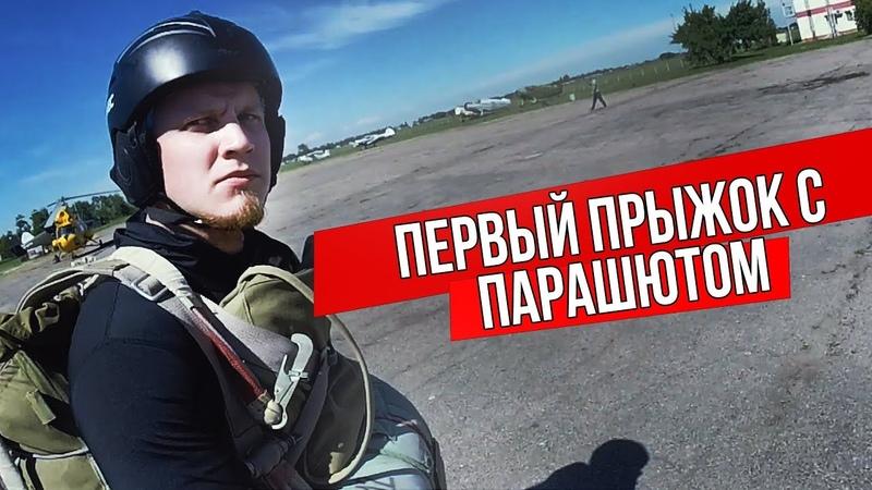 Первый прыжок с парашютом - Мечта за 1 день!