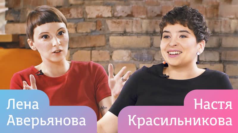 НЭНтервью – Лена Аверьянова и Настя Красильникова