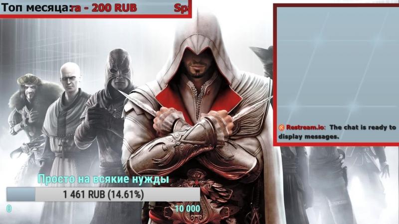 Новая страница в истории Эцио / Assassins Creed Brotherhood