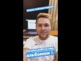 Влад пишет новый альбом 2018!!