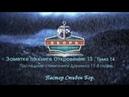 Урок 14 Заметки по книге Откровение Последние стихи из Даниила 11 Глава Стивен Бор