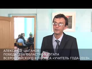 Александр Цыганов из Ульяновска представит регион на Всероссийском конкурсе «Учитель года-2019» #ulsk #ulyanovsk #ulskmeria