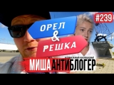 КОПЕЙСК | Миша Антиблогер | ОРЕЛ И РЕШКА