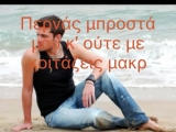konstantinos Argiros - Ola tha allaksoun (with lyrics)