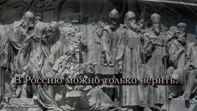Умом Россию не понять - Тютчев _ Russian Poetry with English Translation