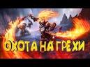 🎮 Darksiders 3 PC 2 🔥 Яростные похождения идем дальше 🔥