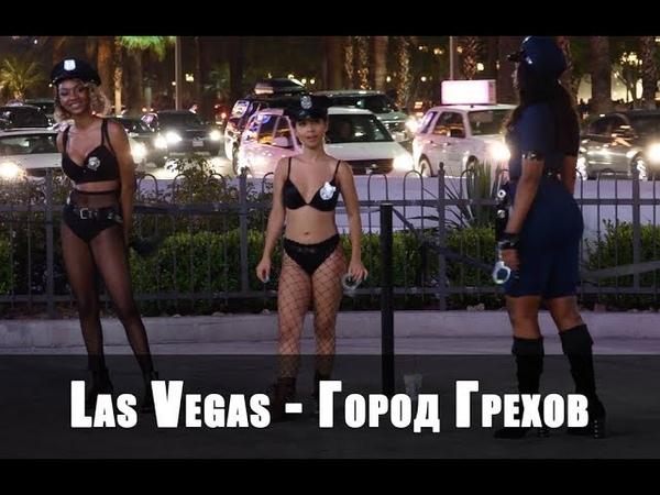 Лас-Вегас - город грехов. Проституки, марихуна, Дэвид Копперфильд