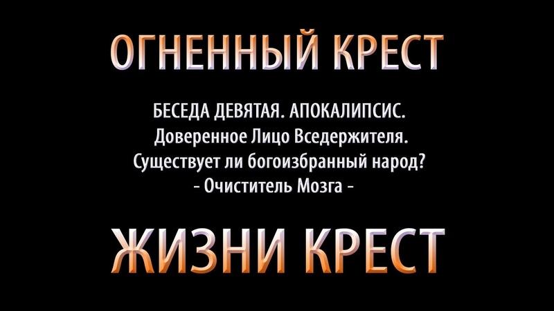 Настоящее Русское Православие. Беседа девятая. Доверенное Лицо Вседержителя.