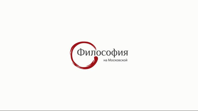 Жилой комплекс «Философия на Московской»