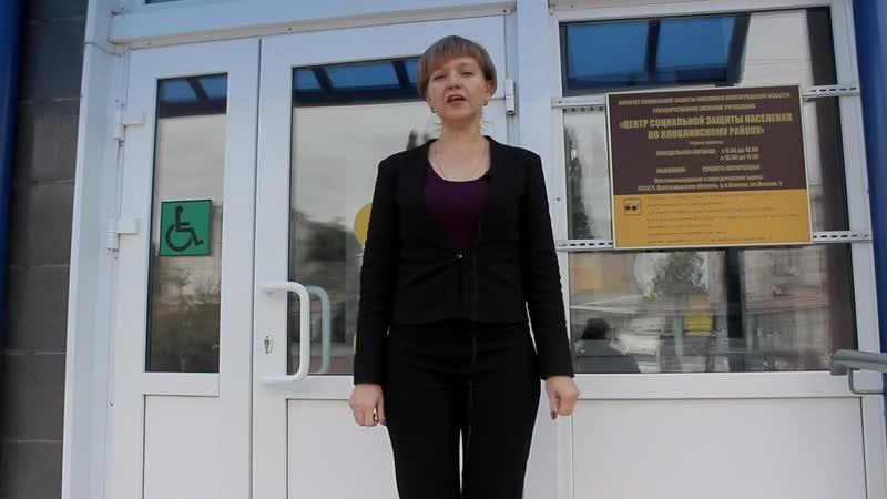 Инвалиды Иловлинского района фильм1