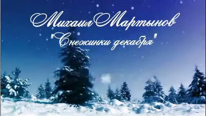 Михаил Мартынов — Снежинки декабря