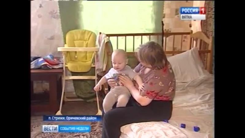 Переселенцы в Стрижах не рады новому жилью (ГТРК Вятка) 2017г но серавно актуально