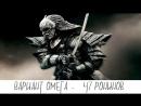 STALKER Вариант Омега 2Холодное лето 2014-гоРЕЛИЗНАЯ ВЕРСИЯ47 РОНИНОВ 9 серия