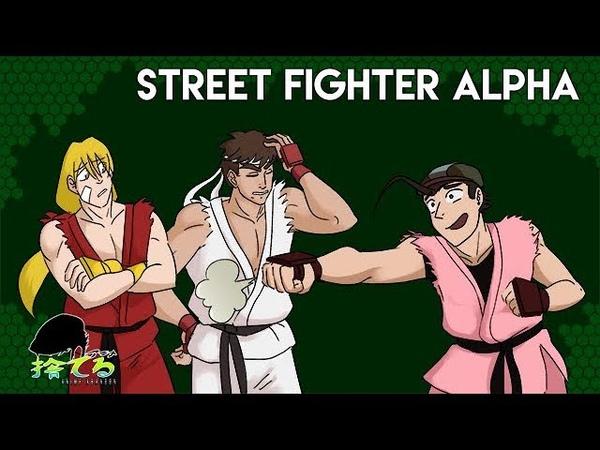 Anime Abandon: Street Fighter Alpha