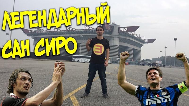 San Siro AC Milan - Inter Milan - Stadium Сан Сиро