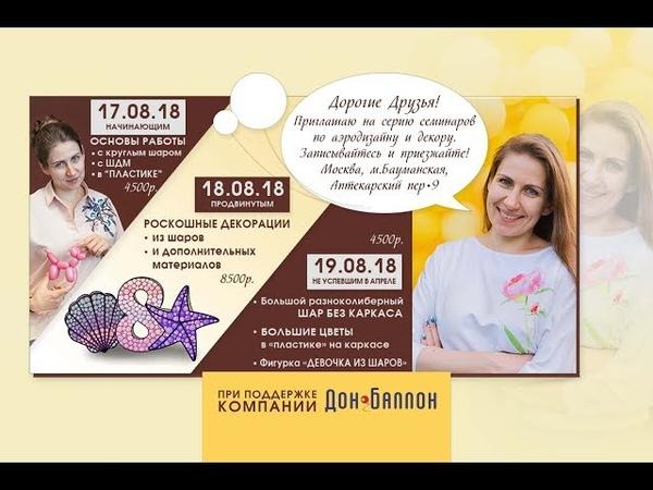 Приглашение на семинары в Москве от Алены Погодиной