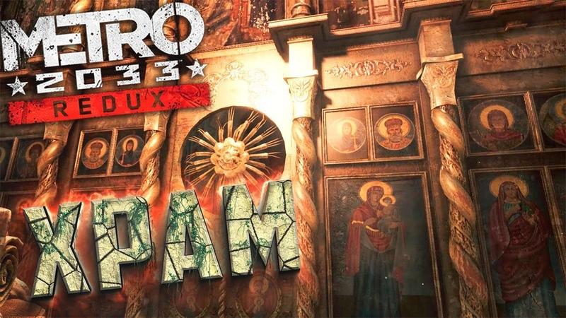 АРХИВЫ, ХРАМ И Д-6 - METRO 2033 REDUX - Прохождение 9