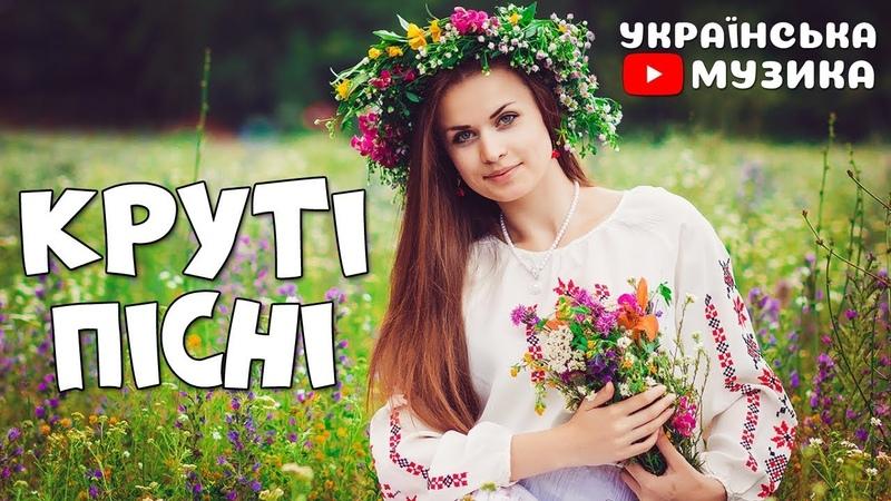 Українські пісні - Веселі пісні (Краща Українська Музика)