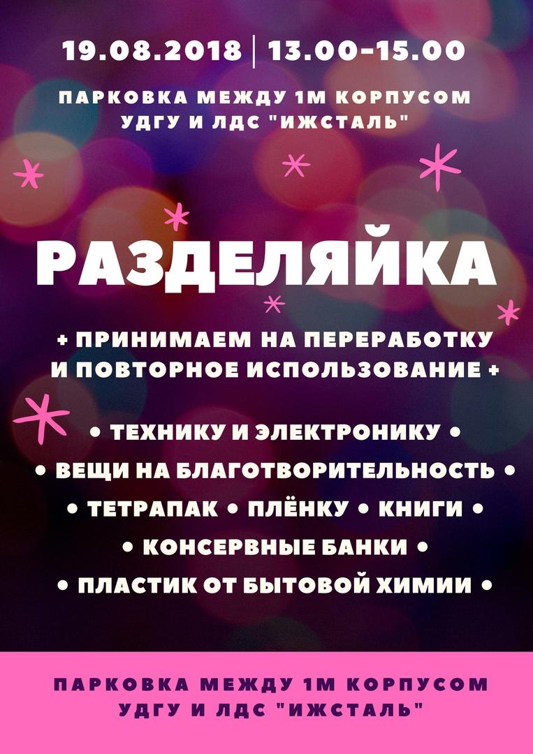 Афиша Ижевск РАЗДЕЛЯЙКА г. Ижевск