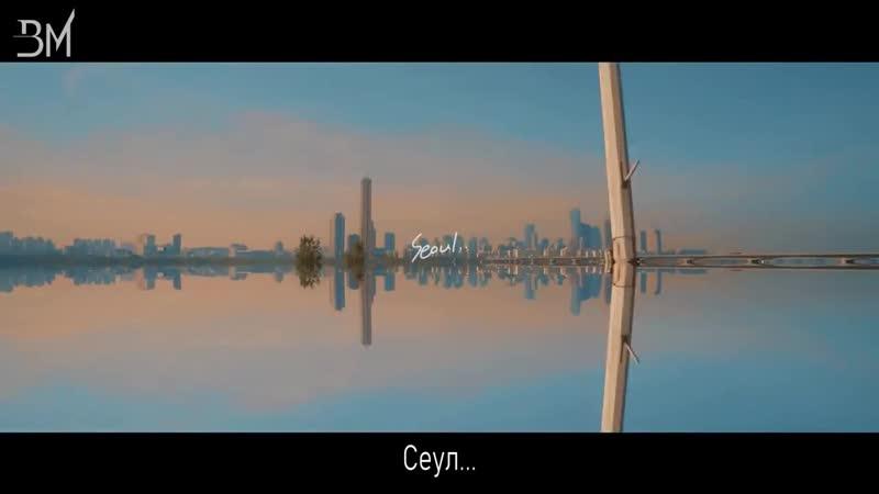 [RUS SUB] RM - seoul (Lyric Video)