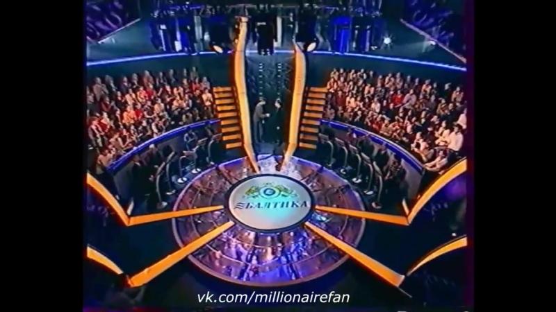 Кто хочет стать миллионером (??.??.2004)