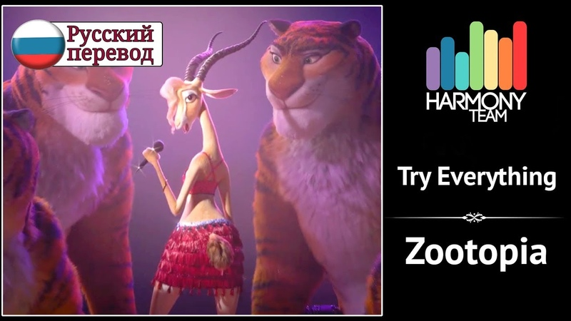 [Zootopia RUS cover] HaruWei – Try Everything [Harmony Team]