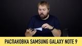 Распаковка Samsung Galaxy Note 9