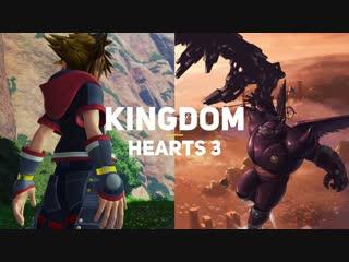 GSTV Kingdom Hearts 3. Первый взгляд