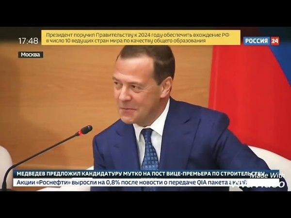 Мутко в строительство , Голодец в спорт - смех в зале , депутаты угорают , от решения Медведева