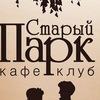 """Кафе-клуб """"Старый Парк"""" Рязань"""