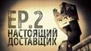 Настоящий доставщик 2 серия Майнкрафт сериал