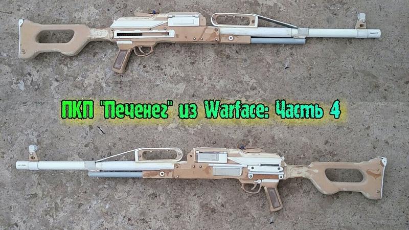 Пулемёт ПКП Печенег из Warface [Часть 4] крафтим ствол и рукоять переноса