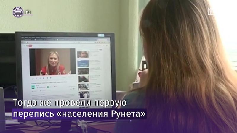 День Интеренета в России