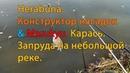 Herabuna херабуна Конструктор насадок Marukyu Карась Запруда на небольшой реке