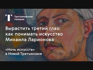 Вырастить третий глаз: как понимать искусство Михаила Ларионова. Онлайн экскурсия