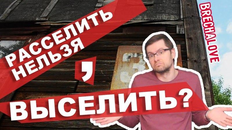 Расселить нельзя выселить Барак на проезде Чапаева 33 Ижевск