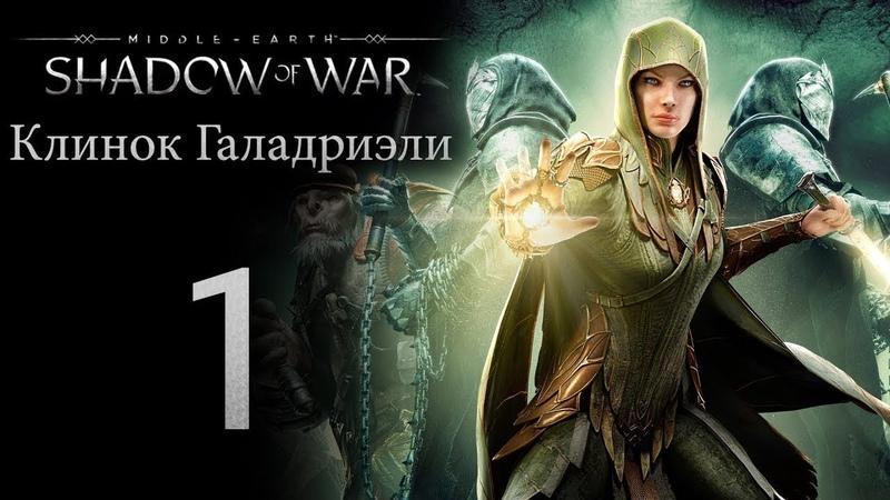 Middle Earth Shadow of War ➤ DLC Клинок Галадриэли ➤ ПРОХОЖДЕНИЕ 1
