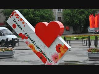 Тюмень возглавила рейтинг российских городов с самым высоким качеством жизни