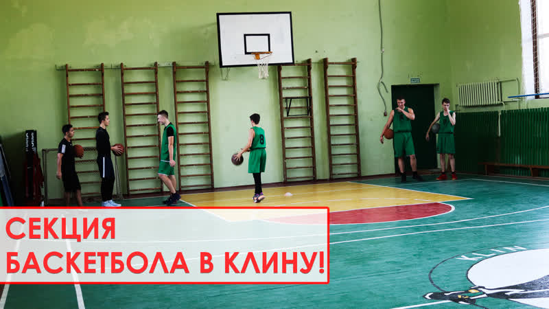 Рубрика СПОРТ SHOW. Секция баскетбола