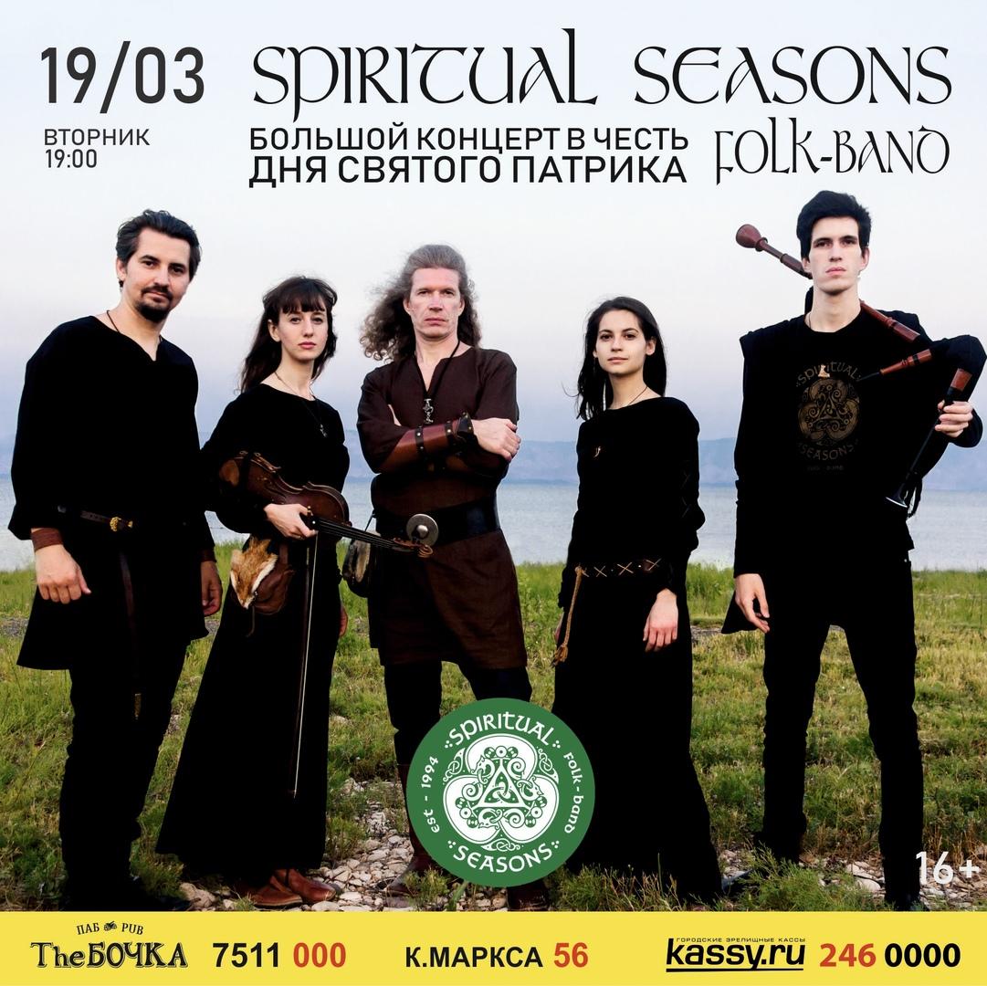 Афиша Челябинск Spiritual Seasons / 19.03 / Челябинск