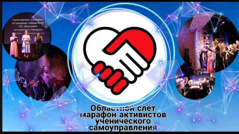 Волна-TV/Слёт марафон активистов ученического самоуправления/14.05.19