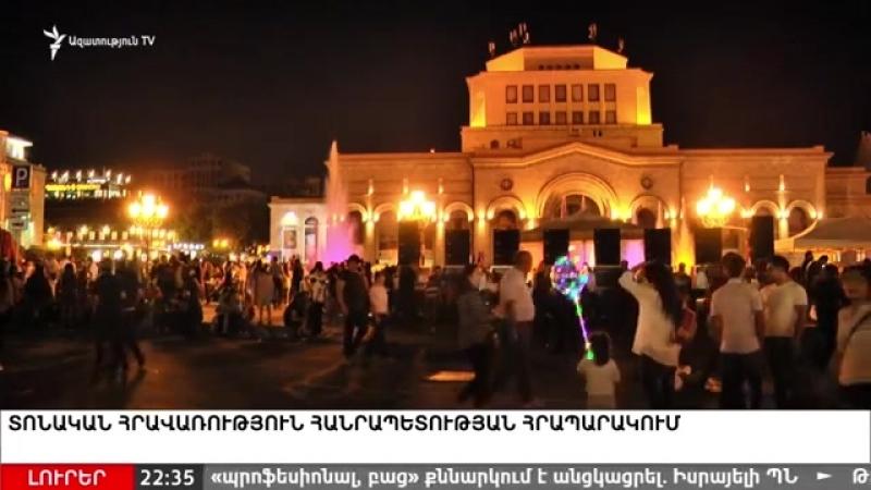 21 сентября день не зависимоста Армении Տոնական հրավառություն Հանրապետության հրապարակում,