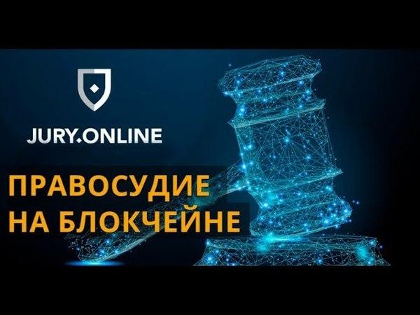 Jury.Online ПРАВОСУДИЕ НА БЛОКЧЕЙНЕ обзор ICO 2018 JOT