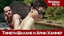 Как снималась СЕКС СЦЕНА Тимоти Шаламе и Арми Хаммер в Назови меня своим именем