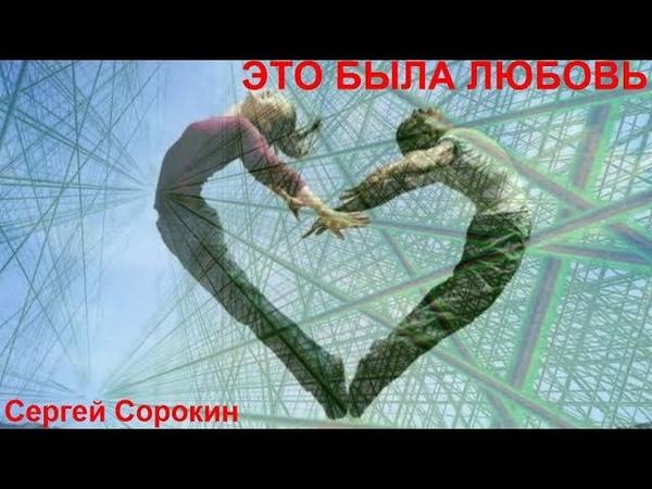 Изумительная песня! 💕 ЭТО БЫЛА ЛЮБОВЬ 💕 Исп.Сергей Сорокин NS18