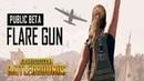 Flare Gun. Public beta ¦ PUBG ¦ PlayerUnknown's Battlegrounds