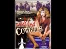 Ковбойши на выходные \ Weekend Cowgirls (1983)